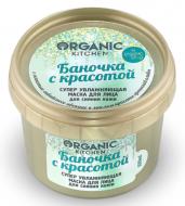 """Маска для лица супер увлажняющая Organic Kitchen """"Баночка с красотой"""" 100мл: фото"""